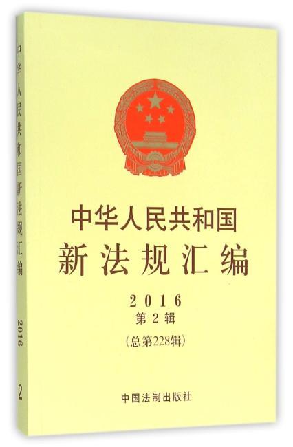 中华人民共和国新法规汇编2016年第2辑(总第228辑)
