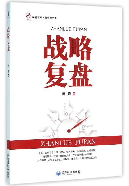 战略复盘(华夏智库*新管理丛书-对弈再多,不如复盘多次,回顾目标,对比结果,分析得失,总结规律,实现提升!)