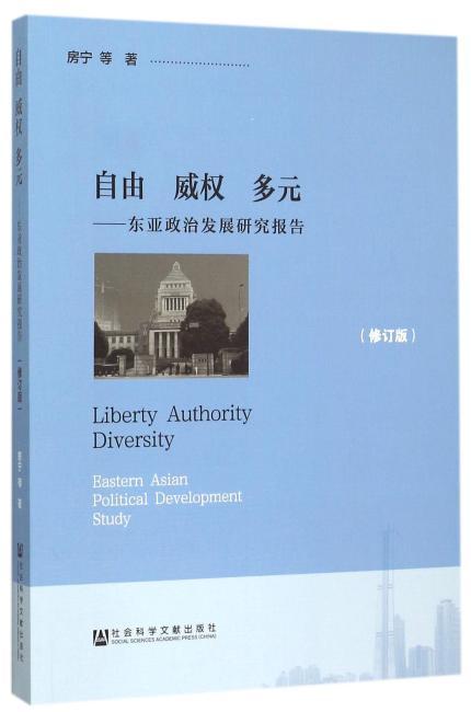 自由 威权 多元:东亚政治发展研究报告(修订版)