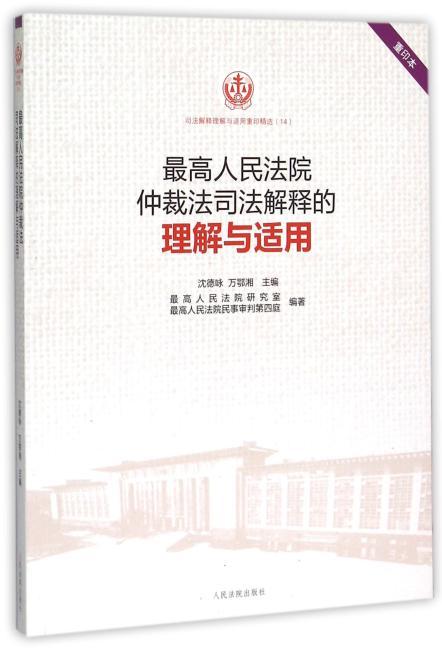 最高人民法院仲裁法司法解释的理解与适用(重印本)
