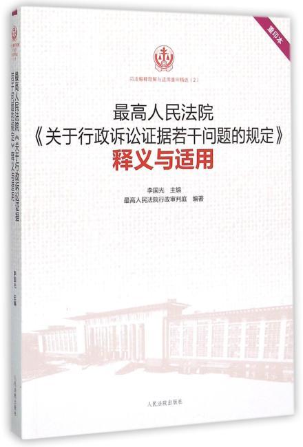 最高人民法院关于行政诉讼证据若干问题的规定释义与适用(重印本)/司法解释理解与适用重印精选