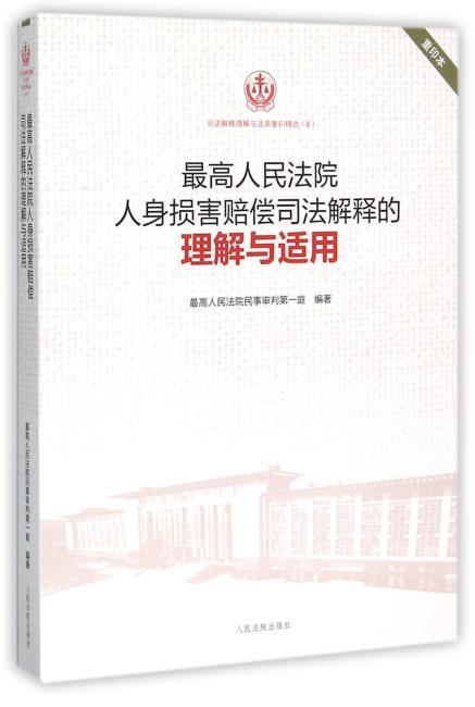 2015年2版重印本 最高人民法院人身损害赔偿司法解释的理解与适用