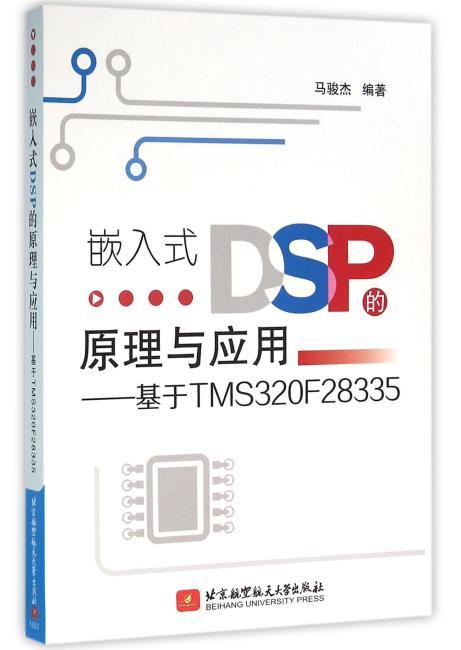 嵌入式DSP的原理与应用——基于TMS320F28335