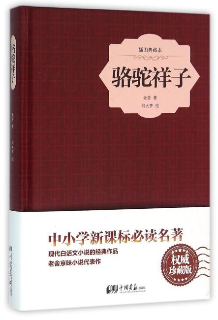 骆驼祥子-插图典藏本