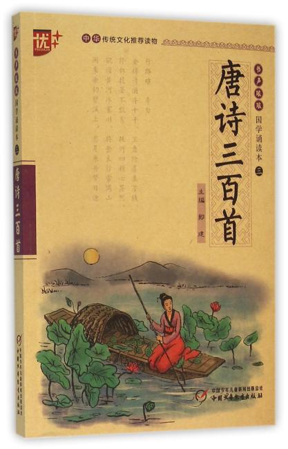 书声琅琅 国学诵读本 唐诗三百首 学生版 中华传统文化推荐读物