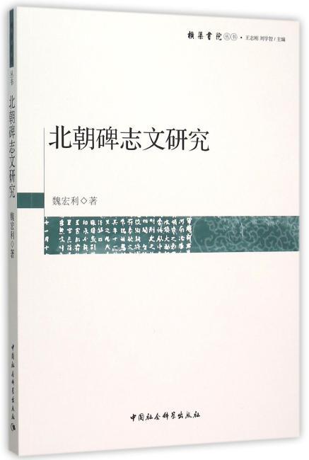 北朝碑志文研究