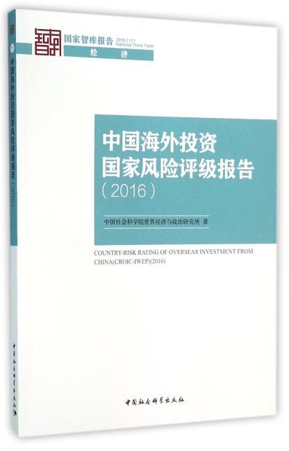 中国海外投资国家风险评级报告(2016)