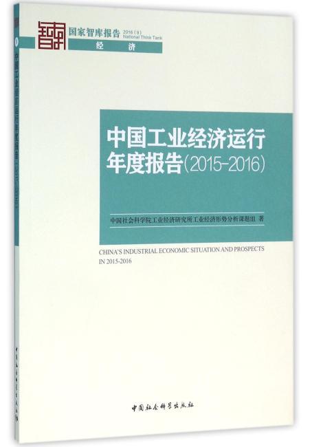 中国工业经济运行年度报告(2015-2016)