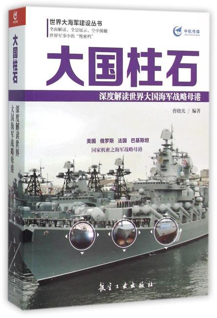 大国柱石:深度解读世界大国海军战略母港