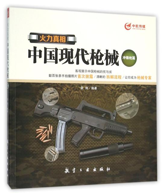 火力真相:中国现代枪械(冲锋枪篇)