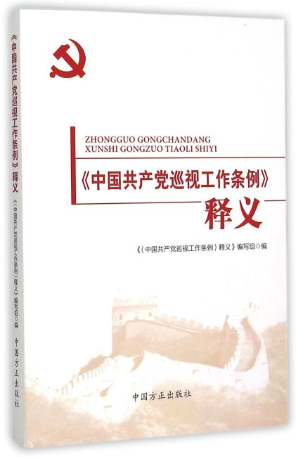 中国共产党巡视工作条例》释义》 中国共产党巡视工作条例