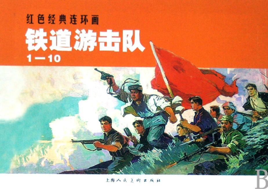 铁道游击队(1-10)---红色经典连环画