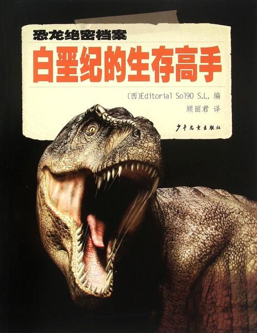 恐龙绝密档案——白垩纪的生存高手
