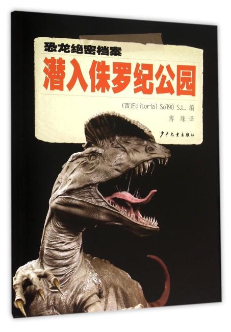 恐龙绝密档案——潜入侏罗纪公园