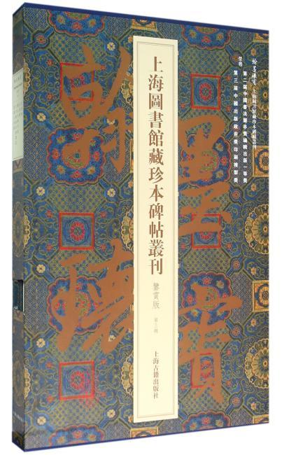 翰墨瑰宝·上海图书馆藏珍本碑帖丛刊:鉴赏版(第三辑)