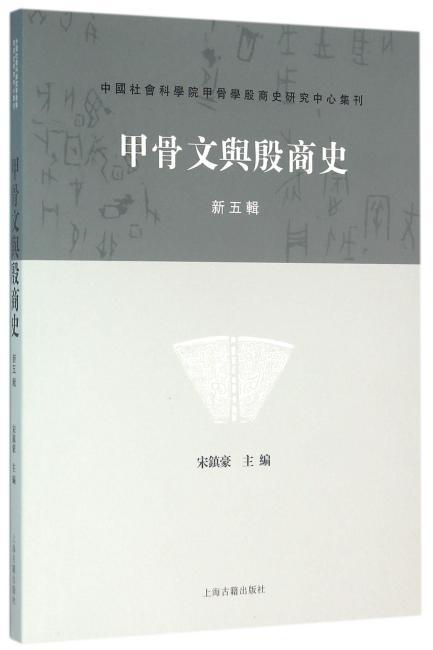 甲骨文与殷商史 (新五辑)