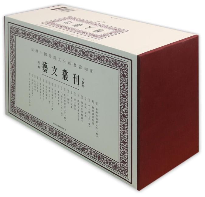 艺文丛刊(第一辑 全22册 盒装 详见描述)