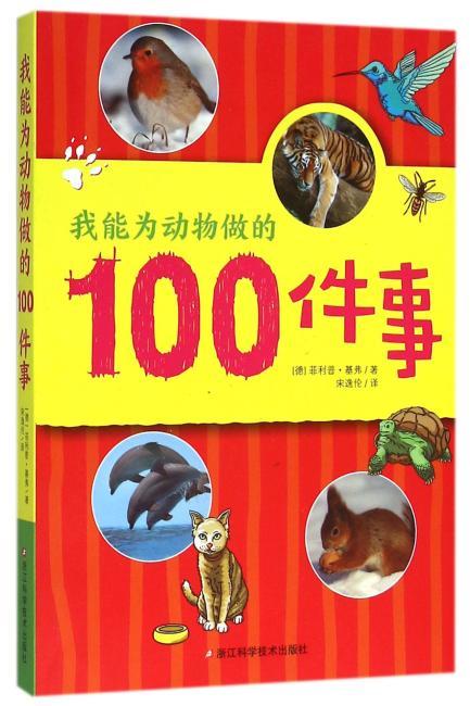 我能为动物做的100件事