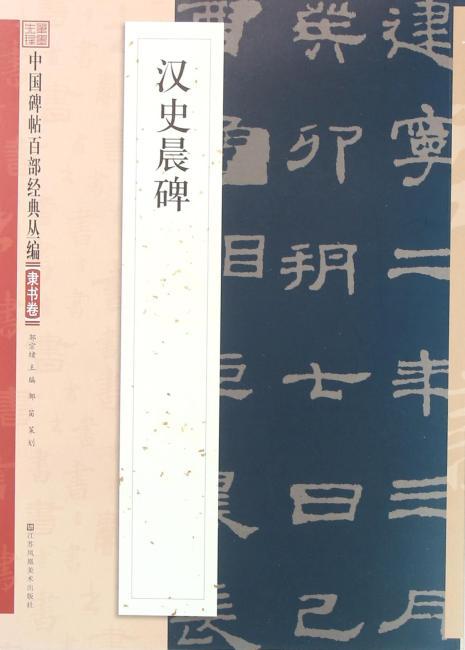 中国碑帖百部经典丛编 汉史晨碑 毛笔字帖 碑帖历代名家名帖 书法经典