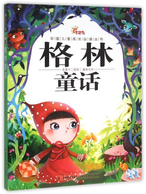 中国儿童成长必读丛书·格林童话