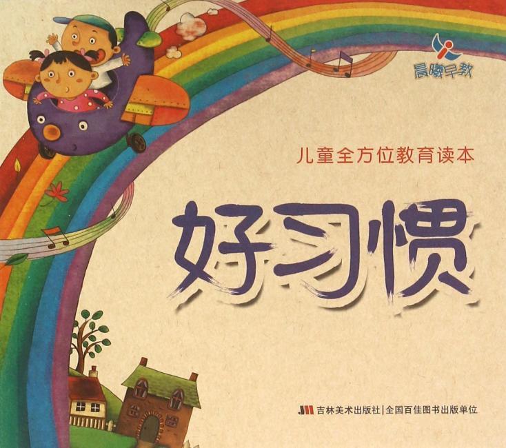儿童全方位教育读本.好习惯