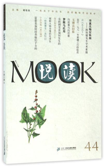悦读(第四十四卷)