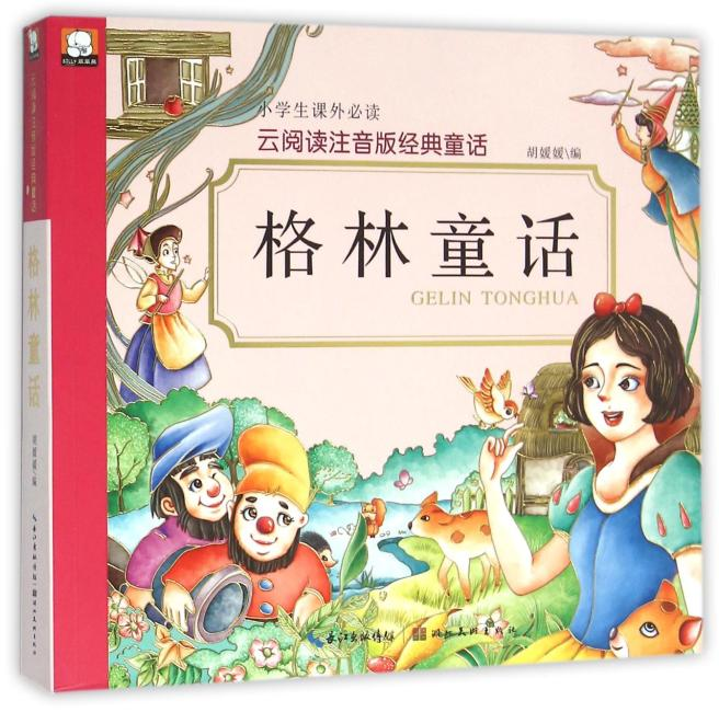 云阅读注音版经典童话·格林童话