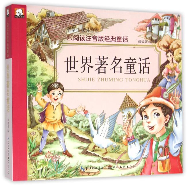 云阅读注音版经典童话·世界著名童话