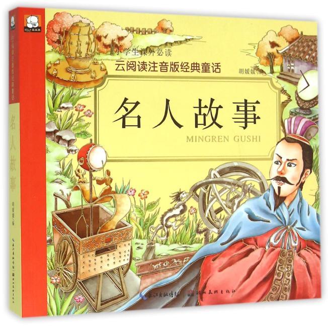 云阅读注音版经典童话·名人故事