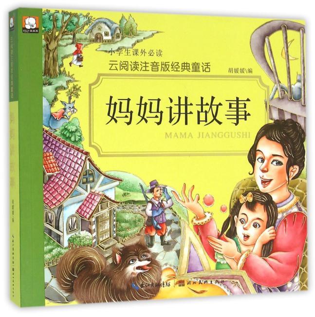 云阅读注音版经典童话·妈妈讲故事