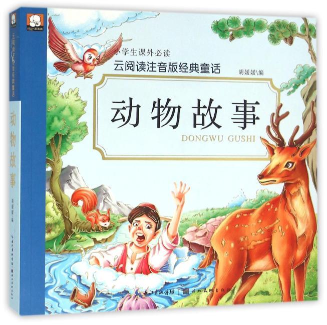 云阅读注音版经典童话·动物故事