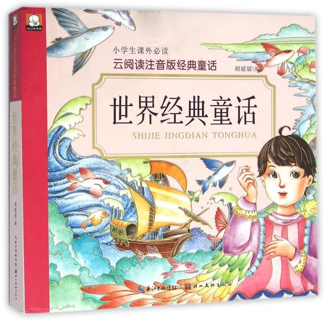 云阅读注音版经典童话·世界经典童话