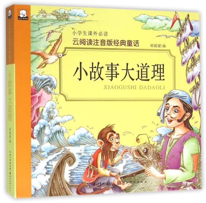 云阅读注音版经典童话·小故事大道理