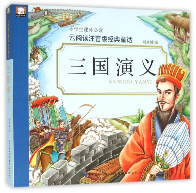 云阅读注音版经典童话·三国演义
