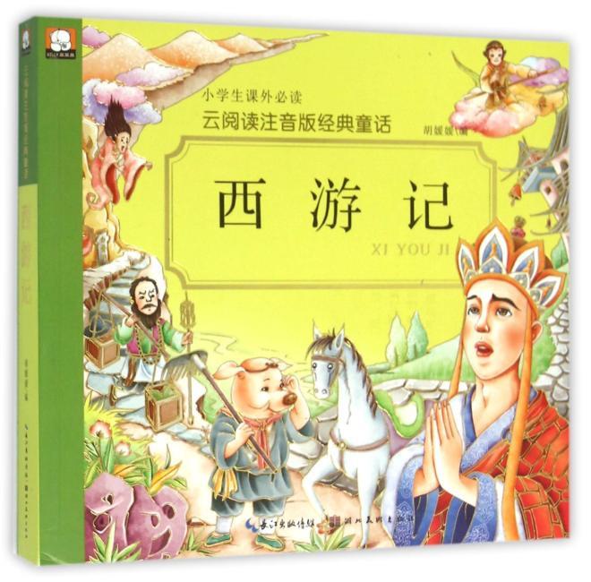 云阅读注音版经典童话·西游记