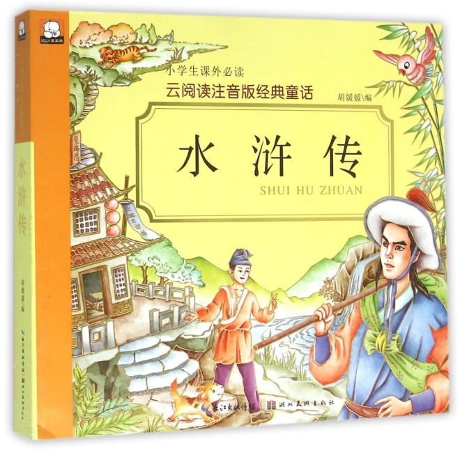 云阅读注音版经典童话·水浒传