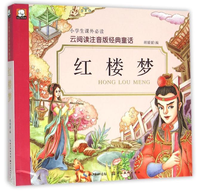云阅读注音版经典童话·红楼梦