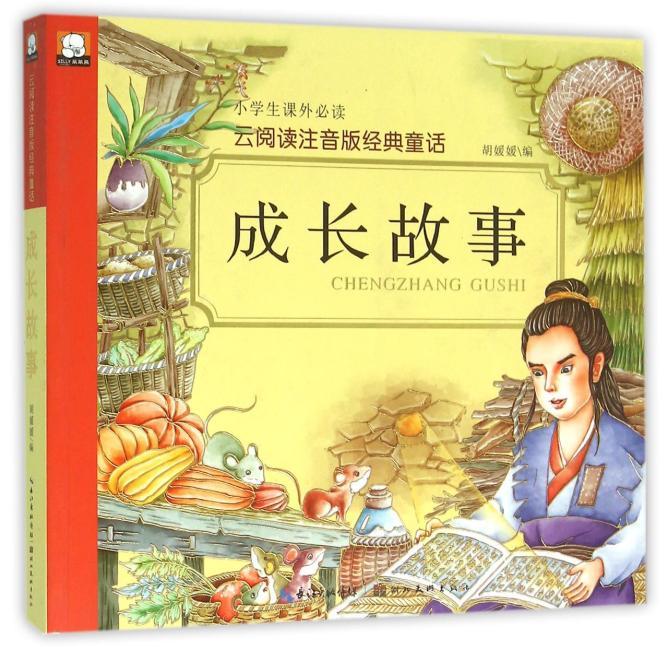 云阅读注音版经典童话·成长故事