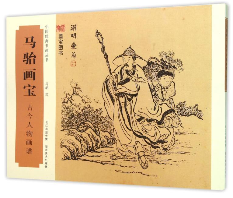 中国经典书画丛书-马骀画宝-古今人物画谱