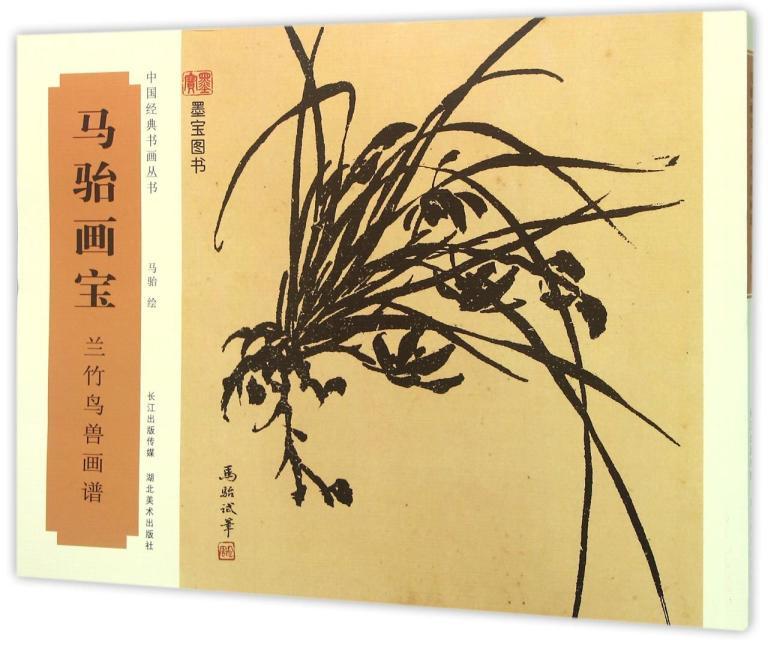 中国经典书画丛书-马骀画宝-兰竹鸟兽画谱