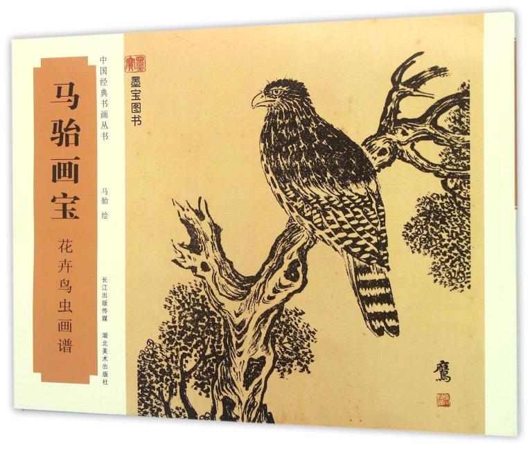 中国经典书画丛书-马骀画宝-花卉鸟虫画谱