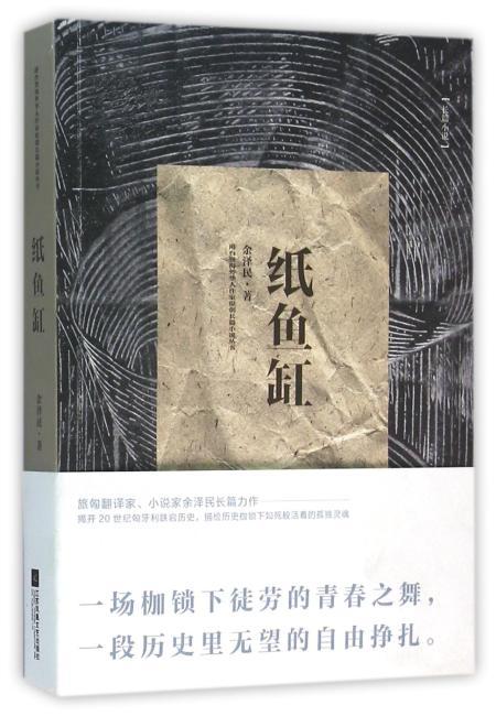 纸鱼缸—港台暨海外华人作家原创长篇小说丛书