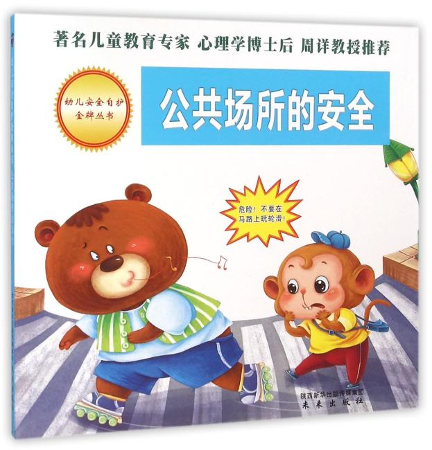 宝贝安全成长必备丛书(全三册)《家里的安全》《幼儿园的安全》《公共场所的安全》