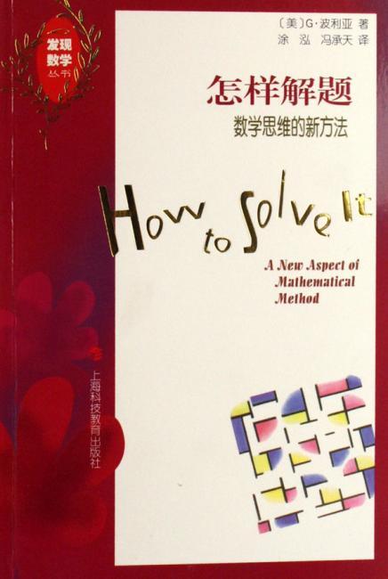 怎样解题——数学思维的新方法