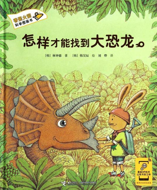 香蕉火箭科学图画书 怎样才能找到大恐龙