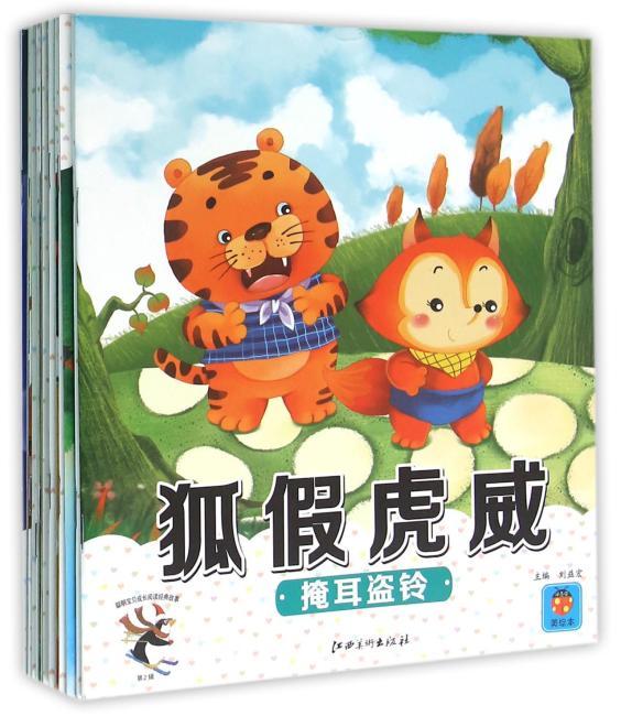 成长必读经典故事·第二辑  (盒装18册)
