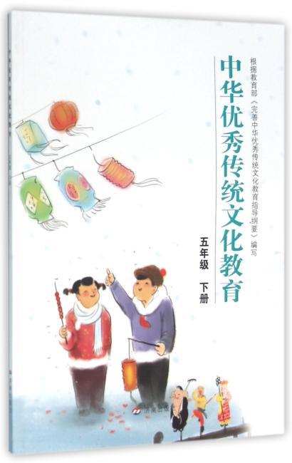 中华优秀传统文化教育:五年级 下册