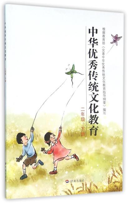 中华优秀传统文化教育:二年级 下册