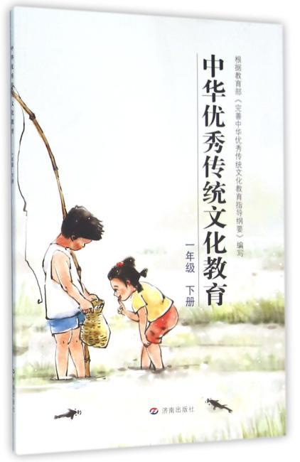 中华优秀传统文化教育:一年级 下册