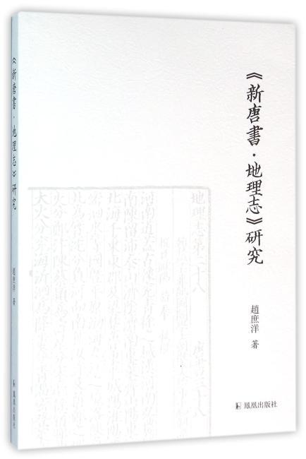 《新唐书.地理志》研究(《全唐五代诗》研究丛书)